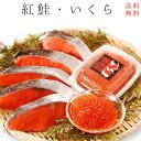 紅鮭・いくらセット【紅さけ切身とイクラ醤油漬け】人気の紅サケ...
