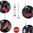 小樽の小鍋6個入【鮭うしお汁×2個 蟹鍋×2個 石狩鍋×2