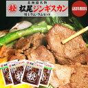 松尾ジンギスカン ラム食べ比べセット【北海道郷土料