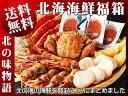 北海海鮮福箱【タラバ蟹・イクラ醤油漬け・帆立貝柱・牡丹海老・...