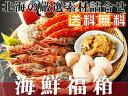 海鮮福箱【タラバ蟹・イクラ醤油漬け・帆立貝柱・牡丹海老・数の...