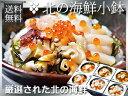 北の海鮮小鉢【ほっき貝・ほたて・甘えび・...