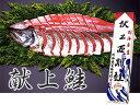 塩秋鮭姿切身2kg4分割【山漬け】ブランドサケの西別鮭【献上...