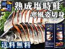 熟成塩時鮭寒風姿切身1尾1.3kg〜1.5kg【ときしらず6分割】中辛口のサケの切り身【時鮭を寒風干し】熟成したさけ【ブランドサーモン】贈答用・お中元・ギフトにも 時知らず【送料無料】
