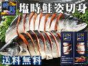 塩時鮭姿切身1.5kg〜1.7kg【ときしらず】サケの切り身【時鮭のきりみ】ときさけ【ブランドサーモン】贈答用・お中元・ギフトにも 時知らず【送料無料】