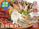 小樽市場【海鮮詰合せ】干し魚や漬魚・いか等【北海道産のホッケ...