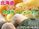 北海道ポテトフォンデュ・かぼちゃフォンデュセット【各6粒×3...