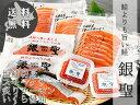 銀聖塩鮭切身とスモークサーモンいくら醤油セット【ぎんせい切身...