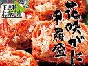 花咲がに甲羅盛りセット 北海道産【幻の蟹と言われるハナサキガ...