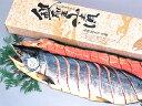 銀聖山漬姿切身2.5kg【半身真空×2】天然秋鮭山漬け寒風干し 北海道日高・えりも産【化粧箱入】送料無料!