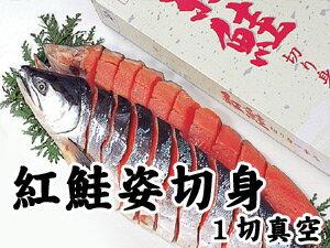 天然紅鮭姿切身 【1切真空】天然さけだから脂のりが絶妙!旨味が凝縮!保存にも便利でギフトに最適の紅サケ【化粧箱入】送料無料!