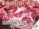 北海道産牛肉サーロインブロック800g前後(約700g〜約900g)業務用お買い得品!
