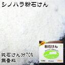 シノハラ粉石けん 1.35kg箱入≪ペカルト洗濯用粉せっけん≫環境に優しく原料は植物油脂だけを使用!【メール便対応】