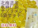 北海道産亜麻仁油サプリメント 180粒入り×5袋セット【送料無料】オメガ3系脂肪酸≪αリノレン酸≫が豊富