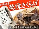 乾燥きくらげ 12g 北海道産きのこ【乾燥キクラゲ】低カロリ...