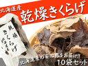 乾燥きくらげ 12g×10袋セット 北海道産きのこ【乾燥キク...