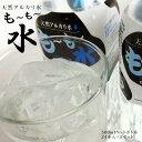 【ミネラルウォーター】北海道黒松内 天然アルカリ水 も〜も〜水 500mlペットボトル 24本入 ×2ケース【送料無料】