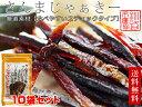 さんまじゃぁきー40g×10袋 北海道産秋刀魚 珍味 さんま