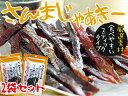 さんまじゃぁきー40g×2袋 北海道産の秋刀魚を使った珍味【...