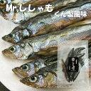 Mr.ししゃも 8尾入り【くん製風味シシャモ】北海道釧路産本ししゃも≪柳葉魚≫を燻製風味に【メール便対応】
