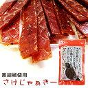 さけじゃぁきー25g 【北海道産鮭使用】黒胡椒が癖になる! ...
