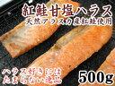 紅鮭甘塩ハラス500g【天然アラスカ産紅鮭はらす使用】ハラス...