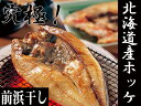 北海道産ホッケ 開きほっけ 脂が命!のってます!天然・北海道産だけに許された究極の脂!肉付き最高♪肥えています!【干し魚・干物】釧路加工