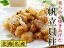 やわらか焼き帆立140g【北海道産ホタテ貝柱】美味しいほたての珍味 北海名産【帆立貝柱料理に使えます】甘露煮風 やわらか仕立てのほたて貝柱 帆立ヒモもあります