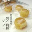 帆立貝柱ソフト9個 北海道特産品 ほたての絶品珍味 柔らかくて美味しいホタテです