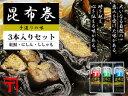昆布巻3本入りセット【化粧箱入り】【北海道産こんぶ使用】紅鮭...