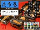 昆布巻5本入りセット【化粧箱入】【北海道産こんぶ使用】 紅鮭...