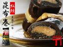 紅鮭昆布巻1本【北海道産こんぶ使用】 紅さけ等を芯に上質の北...