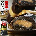ショッピングおせち 紅鮭昆布巻1本【北海道産こんぶ使用】 紅さけ等を芯に上質の北海道産のコンブで仕上げた逸品でございます。【紅シャケ 酒の肴 ご飯のお供 お節】【メール便対応】
