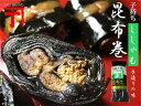 ししゃも昆布巻1本【北海道産こんぶ使用】子持ち柳葉魚を芯に上...