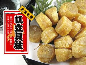 帆立貝柱50g(ほたてかいばしら)北海道産ホタテ貝柱を天日干し【北の珍味 酒の肴 お茶請け】