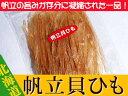 帆立貝ヒモ95g 【北海道産ほたて貝使用】甘くて、新鮮なホタテのヒモを伸ばして味付けし、乾燥させました。【貝ひも】