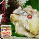 鰊の切り込み170g きりこみ【ニシンの切込み】【辛口】お得用!北海道の伝統珍味 にしんの糀漬け【キリコミ】【酒の肴 ご飯のお供 小樽かね丁鍛治】