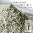 がごめ粉末昆布50g【北海道函館特産】粘り抜群のガゴ