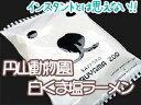 札幌円山動物園白クマ塩ラーメン10食セット 大人気