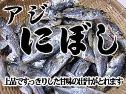 アジにぼし 150g 【鯵の煮干し】国産あじ使用のニボシ!栄養満点