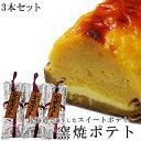 窯焼ポテト!【3本セット】北海道の素材をふんだんに使った『かわいや』さんのこだわ