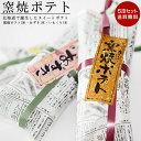 窯焼ポテト3本・あずきポテト1本・いもく...