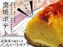 窯焼ポテト!【3本セット】北海道の素材をふんだんに使った『か...