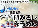 いか刺しソーメン70g×3タレ付【北海道産イカ刺し】函館港で...