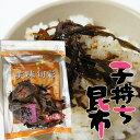 子持ち昆布 250g【北海道産こんぶ使用】醤油と砂糖の甘辛味...