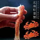 北海松葉ガニ【ズワイガニ】大2尾≪ボイル≫計1.0キロ越前蟹や松葉ガニ、加能がにと呼ばれるずわいがに大きいカニを2尾解凍してすぐに食べれる松葉蟹です【送料無料】