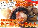 たこ唐キューちゃん500g【名物たこザンギ】北海道で捕れた蛸 タコの唐揚【寿都産のたこから揚げ】