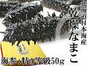 乾燥ナマコ特A級品50g 化粧箱入り【特Aランク】北海道産乾...