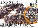 塩蔵ナマコAランク小サイズ100g 各10g未満 北海道産塩...
