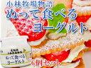 ぬって食べるヨーグルト200g ギリシャ風 6個セット【塗るヨーグルト】濃厚なようぐると 北海道小林牧場物語【パンやフルーツにぬるヨウグルト】カロリー控えめ